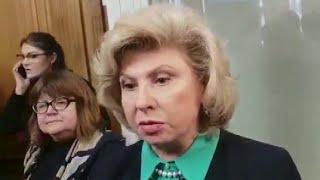 Уполномоченный по правам человека в России Т.Москалькова приехала в Киев поддержать К.Вышинского.