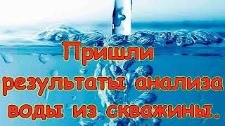 Анализ воды из нашей скважины готов. Как водичка? (03.19г.) Семья Бровченко.