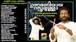 Mappilapattukal Malayalam Nonstop Mappila Songs | Gunamaniyaaya Rasoolullah | Old Kolkali Songs