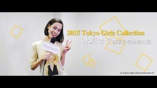 在2015 Tokyo Girls Collection A/W的后台,水原希子接受采访,与大家分...