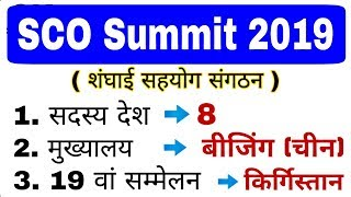 SCO Summit 2019 | SCO समिट 2019 | Current affairs 2019
