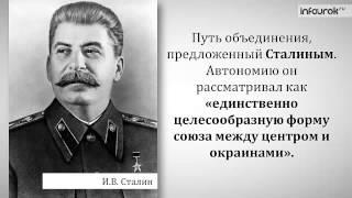 Презентация школьного урока на тему: Образование СССР