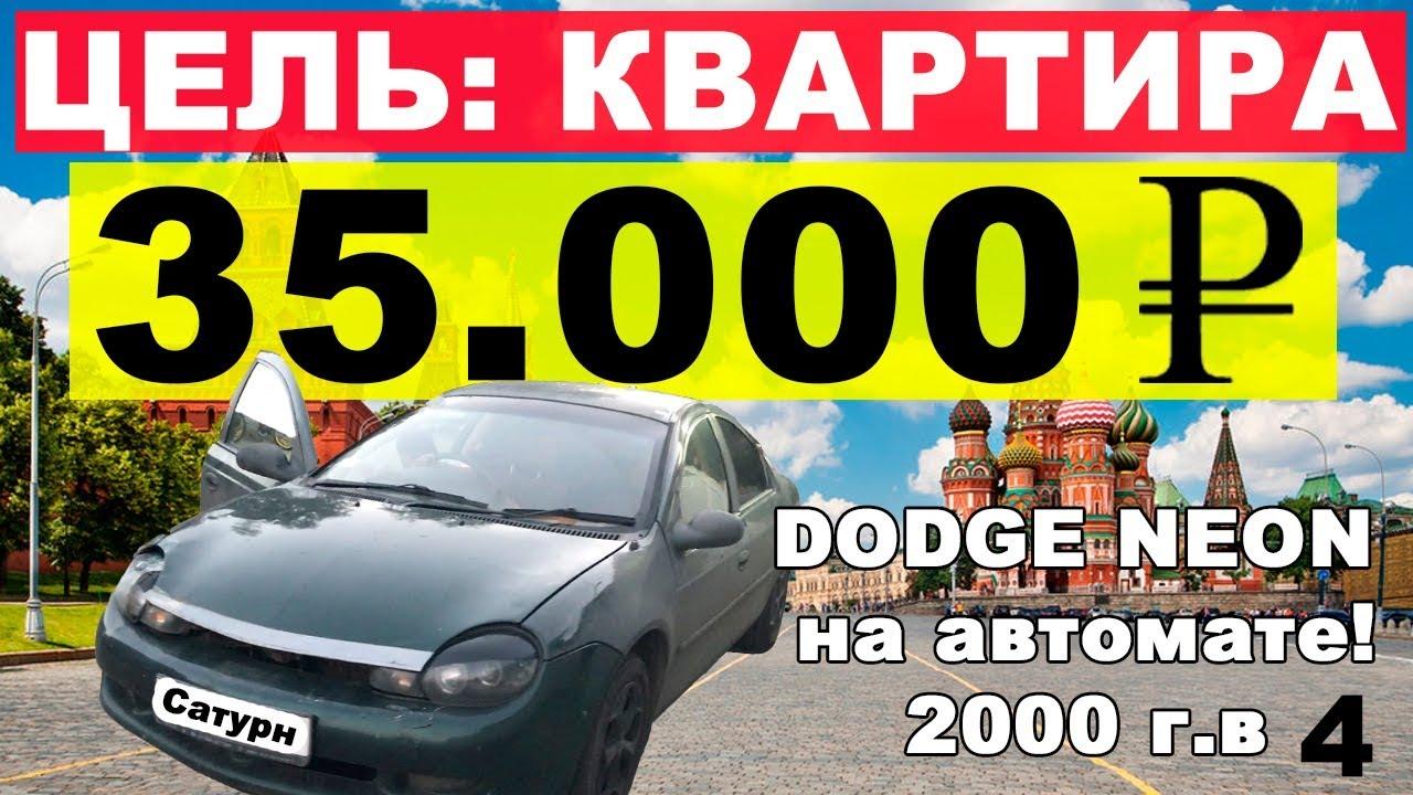 Как купить авто у Армян. Автомат за 35000 рублей! Шок|купить автомат для заработка