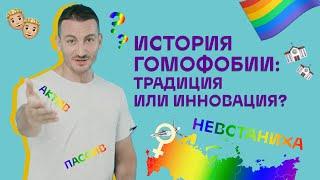 История гомофобии: традиция или инновация? Квир Просвет #5