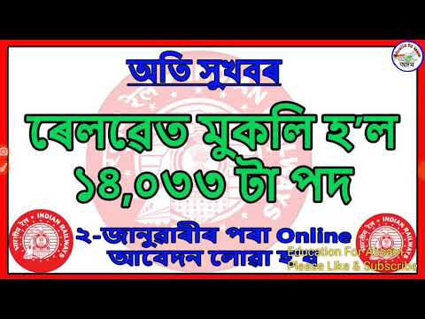 Latest Vacancy in Indian Railway - 14033 Total Post || Education For Assam