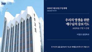 20/9/21(월) 전교인특별새벽기도회 _ 바벨론의 역…