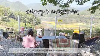 제천 옛날학교 캠핑장 첫번째 브이로그