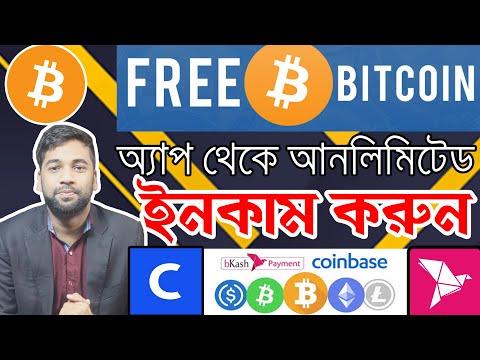 Bitcoin Earning Apps Bangla | Free Bitcoin App | Free Bitcoin Earning App | Earn Money Online Bd