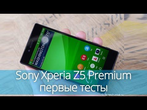 Sony Xperia Z5 Premium - первый тест: экран, время работы, быстродействие, камера, цена и т.д.