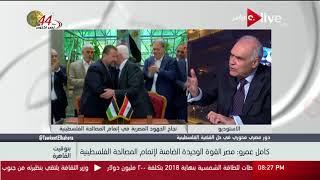 بتوقيت القاهرة ـ السفير محمد كامل: الخارجية المصرية تبذل جهوداً كبيرة لحل القضية الفلسطينية