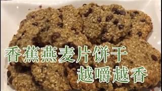 香蕉燕麥餅好吃又健康 Banana Oatmeal Cookies Recipe