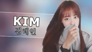 Kim Montage | Korean Girl Streamer | Best Plays 2017 (League Of Legends)