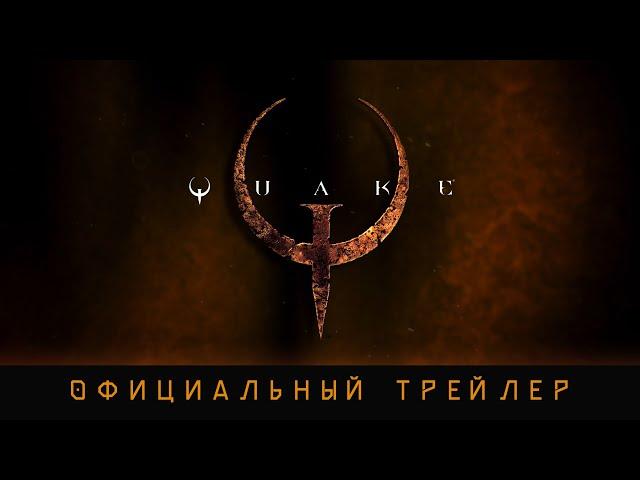 Quake (2021) (видео)