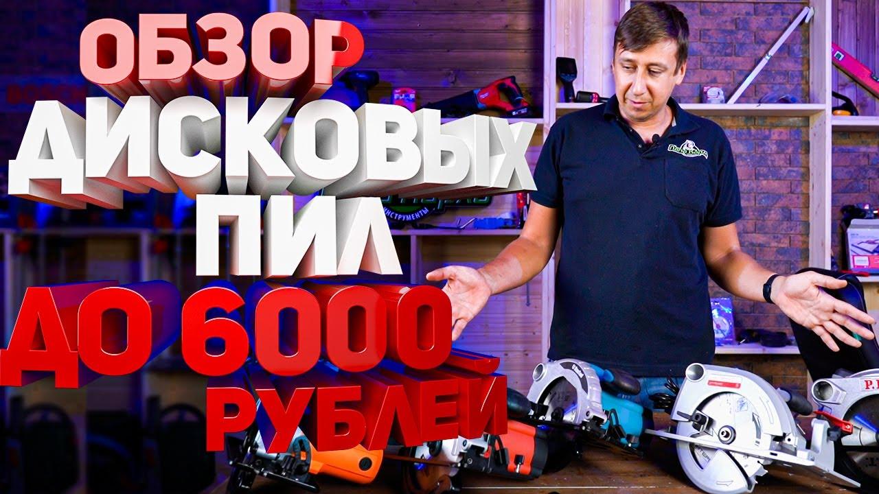 Обзор бытовых дисковых пил до 6000 рублей