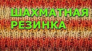 Шахматная резинка Узор вязания спицами Knitting pattern  19