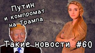 Путин и компромат на Трампа  Такие новости №60