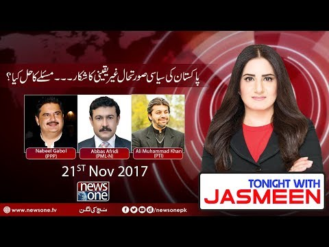 TONIGHT WITH JASMEEN | 21 November 2017 | NewsOne Pk