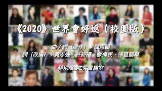 Publication Date: 2021-02-27 | Video Title: 《2020》 - 世界會好返 (校園版)- 睇到尾有花絮篇