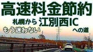 【高速料金節約】江別西ICへの道【もう迷わない】