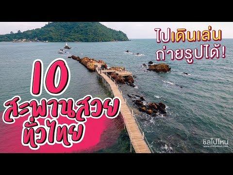 10 สุดยอดสะพานสวยเมืองไทย เดินเล่นถ่ายรูปได้