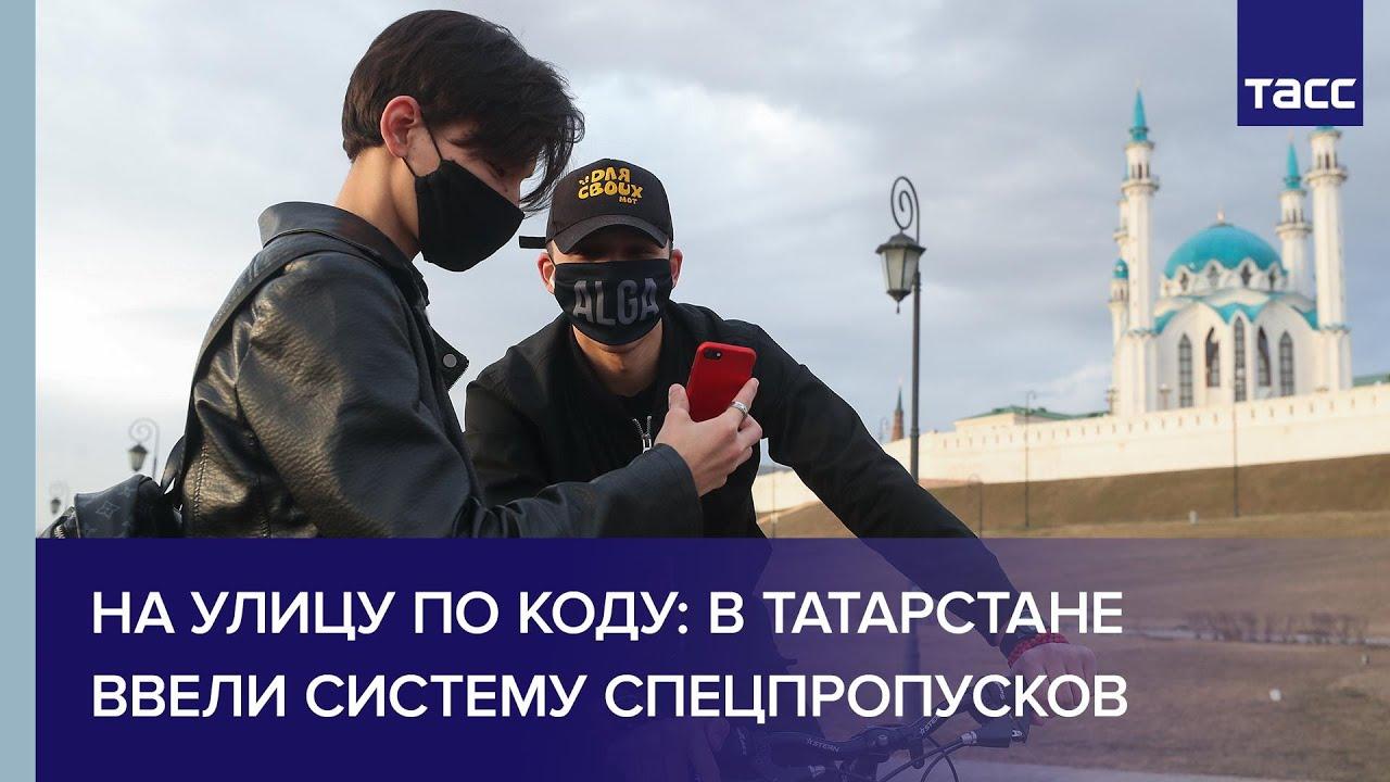 На улицу по коду: в Татарстане ввели систему спецпропусков