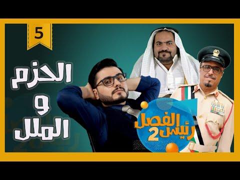 الحزم والملل / رئيس الفصل 2 / محمد الربع .. حلقة 5