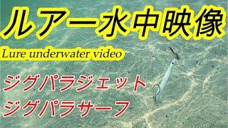 水中映像 ジグパラジェット&サーフ編 【ショアジギング】シャクリ方の参考に