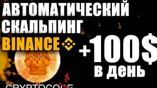 Binance Futures сеточная торговля, $100 в день автоматически, Grid Trading скальпинг бинанс фьючерс