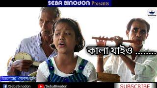 Kala Jaiyo JAIYO Kala by Kakoli Barman | New Bhawaiya Song | Seba Binodon |