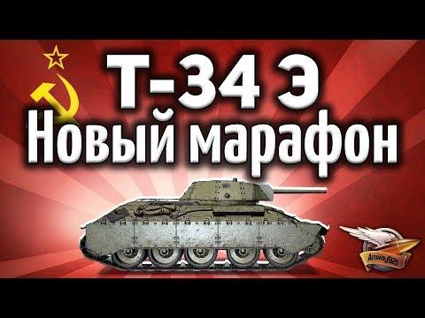 Т-34 экранированный - Стоит ли потеть? - Игровое событие Курская битва