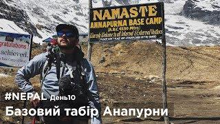 #Nepal День 10. Базовий табір Анапурни. Анатолій Букреєв. Враження групи.
