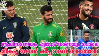 David James : Romero as good as Alisson & Ederson with his feet (Malayalam)