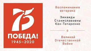 Воспоминания ветерана Зинаиды Станиславовны Кох-Татаренко о Великой Отечественной Войне