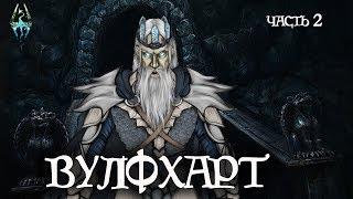 Вулфхарт, Подземный Король | Часть 2 [TES Лор]