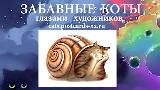 Забавные коты - художник Марина Лескова :: Funny cats -  artist draws