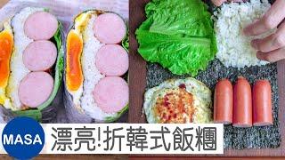便當菜 折韓式飯糰/ Folded Kimbap |MASAの料理ABC
