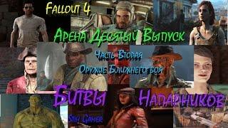 Fallout 4 Арена 10 Выпуск Битвы Напарников Часть Вторая