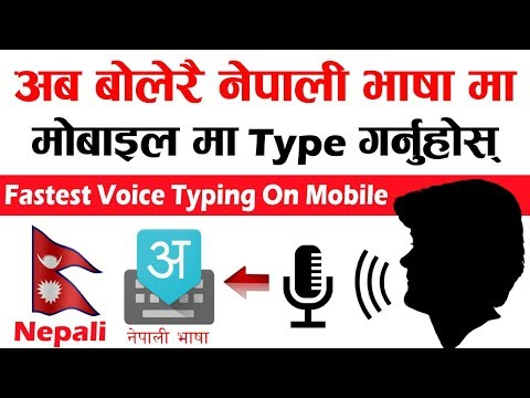 How to Use Google Voice Typing in Nepal, Google keyboard/Gboard explain in Nepali