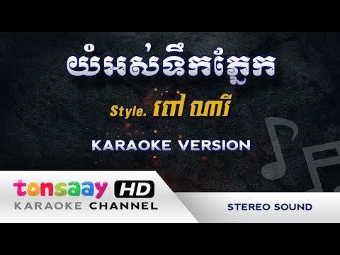 ពៅ ណារី - យំអស់ទឹកភ្នែក - ភ្លេងសុទ្ធ - yom ors tek pnek [Tonsaay Karaoke Srey] Instrumental