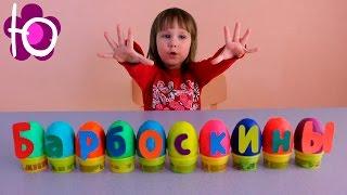 Юля открывает разноцветные яйца с сюрпризом