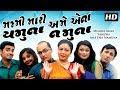Mummy Mari Yamuna Ame Ena Namuna | Superhit Gujarati Comedy Natak 2017 | Rupa Divetia video