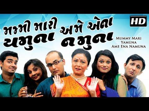 Mummy Mari Yamuna Ame Ena Namuna | Superhit Gujarati Comedy Natak 2017 | Rupa Divetia
