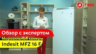 Видеообзор морозильной камеры Indesit MFZ 16 F с экспертом М.Видео