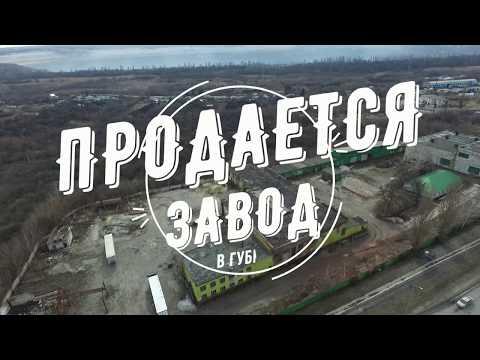 Продается завод в городе Губкин, Белгородской области