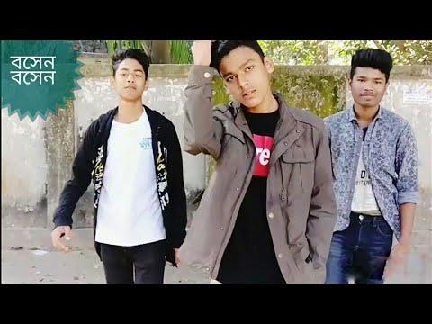 বসেন বসেন (Boshen Boshen) || Funny Video || Bangla Song