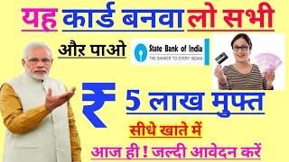 सरकार दे रही है सभी के खातों में ₹500000 की नगद राशि ll आज ही आवेदन करें ll बड़ा मौका ll