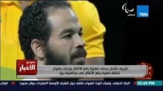 شريف عثمان يحصد ذهبية  ورحاب أحمد رضوان الفضية في رفع الاثقال في بارالمبية ريو