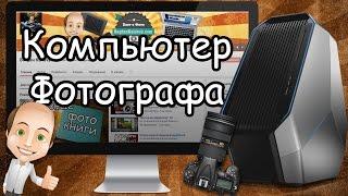 Компьютер фотографа(, 2016-01-14T05:41:08.000Z)