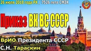 Приказ Военной Коллегии Верховного Суда СССР.