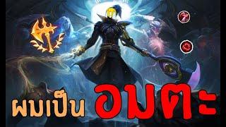 Kayn ร่างแดงผู้เป็น อมตะ! | สตีมย้อนหลัง | LOL League of Legends